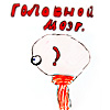 мозг не задет :)
