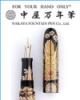 перьевые ручки, япония