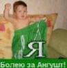 за Ангушт!
