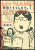 noda - manga