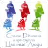 """Стася Дёмина и """"Цветные Люди"""""""