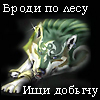 furfrag greenwolf