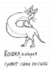 koshka_moebiusa userpic