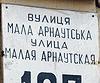 aрнаутка