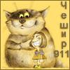 cheshir911