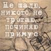 АЛЕНА ЛАСКОРОНСКАЯ: МиМ не шалю