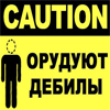 осторожно орудуют дебилы