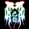 a 己龍 fan community