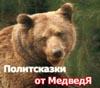 politskazki userpic