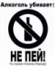 Не пей