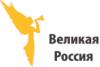 """Политическая партия """"ВЕЛИКАЯ РОССИЯ"""""""