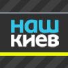 nashi_kievlyane