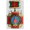 Медаль ликвидатора последствий аварии на