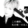 Gackt with Gun