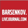 barsenkov