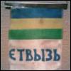 Полесье, флаг Полесья, Етвызь, Етвязь, младоятвяги