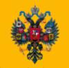 pic#имперский_герб