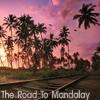 пальмы и дорога