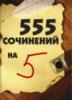 arte555