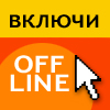 Включи offline