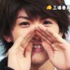 Alyssa: 三浦春馬: Eyelashes