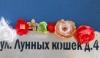 lunnayakoshka userpic
