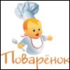 готовим дома, повор, cook.wen.ru