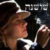 R is for Raygun: Basterd Shoshana