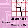 dao_de_czin_ru userpic