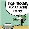 Чертов Хьюлетт-Паккард!