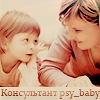 Консультант psy_baby