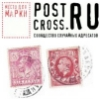 Посткроссинг, Открытки, Postcrossing