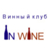 Винный клуб IN WINE
