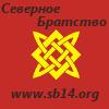 Северное Братство sb14.org