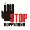 stop_korrupciya userpic