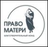 """логотип, фонд """"Право Матери"""", эмблема, мадонна"""