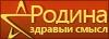 Сообщество сторонников партии «Родина: Здравый Смысл»