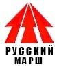 Символ Русского Марша