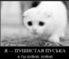 пуська