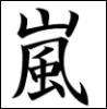 arashikanji