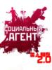 Соц Агент, приёмная комиссия, Наши, Смоленск, Наши 2.0
