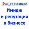 all_reputations-2