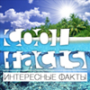 coolfacts