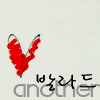 anotherballad