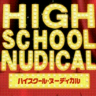 tsubaki99: High School Nudical