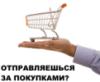 защита прав потребителей, распродажи, черный список, экспертизы, продажи