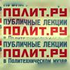 """Публичные лекции """"Полит.ру"""""""