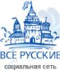 vse_russkie userpic