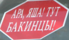 arm_enikendskij