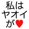 i heart yaoi